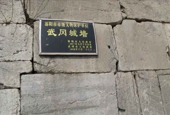 Wugang City Wall