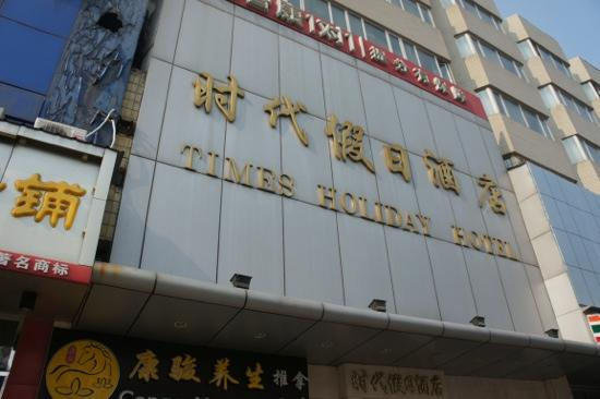 Times Holiday Hotel: 时代假日