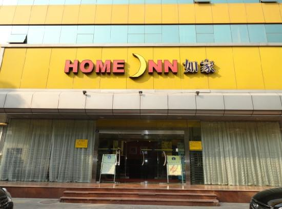 ‪Home Inn Tianjin Binjiang Road‬