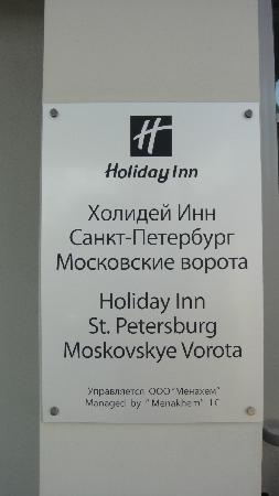 Holiday Inn St. Petersburg Moskovskye Vorota: 铭牌