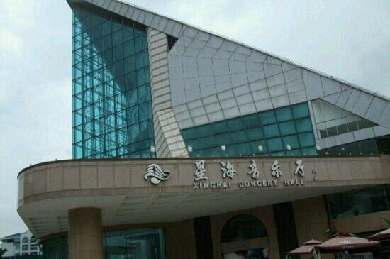 Xinghai Concert Hall