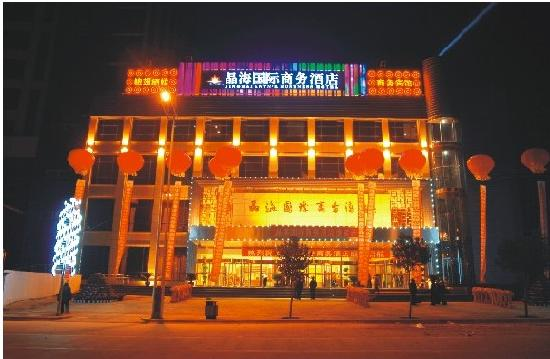 Jinghai International Business Hotel