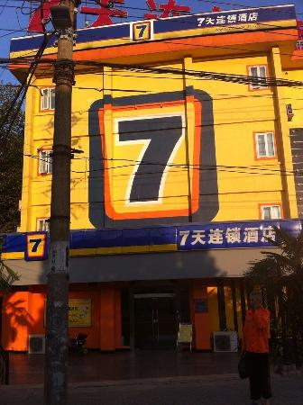 7 Days Inn Wuchang Train Station