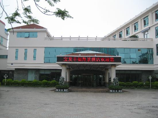 Photo of Baofa Xingfu Haijing Hotel Xiamen