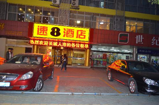 Super 8 Taizhou Fenghuang East Road
