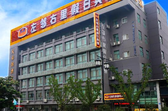 Photo of Suzhou Neighborhood Holiday Hotel (Dongwu South Road)
