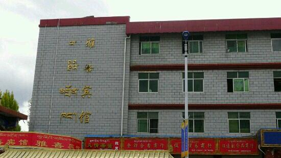 Photo of Yaxi Hotel Lhasa