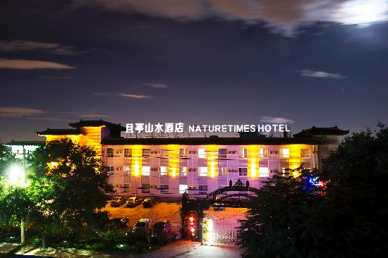 Photo of Nature Time Hotel Beijing
