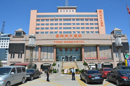 Photo of Tongxiang Hotel Shijiazhuang