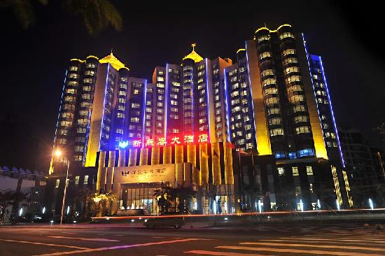 Photo of Newyantai Hotel Hainan Haikou