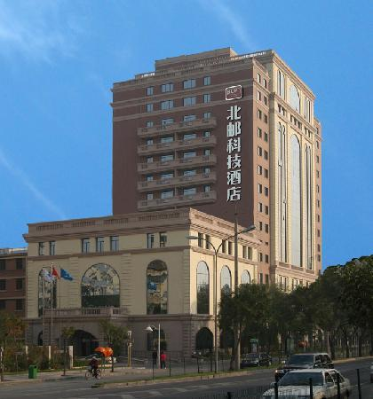 Photo of BUPT Hotel Beijing