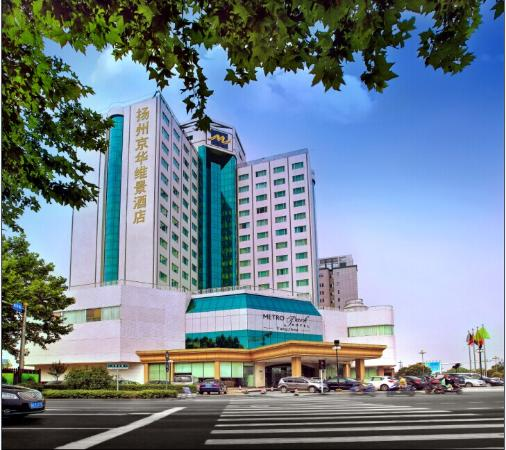 Photo of Metropark Hotel Yangzhou
