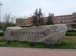 Yu Long State Guest Hotel