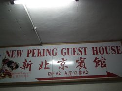‪New Peking Guest House‬