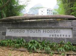 Yangshuo Arcadia Youth Hostel