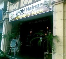 Ipoh Hainan Chicken Rice