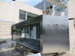 The Okayama Prefectural Museum of Art