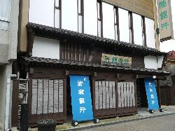 Traditional Townscape of Iwase