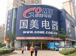 GOME electrical appliances