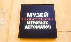 The Museum of Soviet Arcade Games