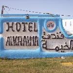 Photo de Hotel Al Khaima