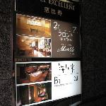  2F Lobby &amp; B1 is a Japanese Restaurant