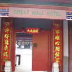 Great Wall Hostel
