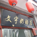 Wenyu Cheese Shop