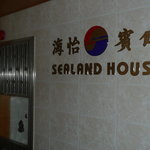 Sealand Guesthouse