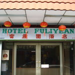 Photo of Hotel Fuliyean Taiping
