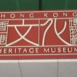Heritage Museum