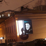 Vysotsky Museum