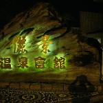 Photo of Lishin Hot Spring Resort
