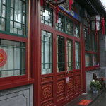 Maoer Hutong B&amp;B