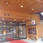 Photo of Shirafune Grand Hotel
