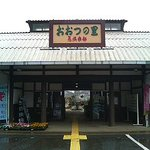 Road Station Otsunosato