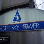 Foto van Hotel Sky Tower