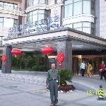 Foto van Days Inn Business Place Yinfeng