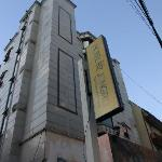 Photo of Hotel Biz Jongno Insadong