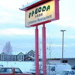 Pagoda Chinese Restaurant, North Pole