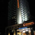 Foto de Cosmic Guang Dong International Hotel