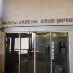 The Masada Museum