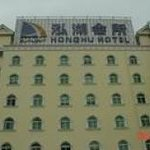 Xinle Honghu International Hotel