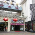 Haikou Hotel entrance next to night club