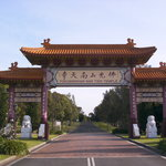 Welcome Gate