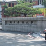 National University of Tainan