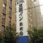 Photo of Toyoko Inn Hakata-guchi Ekimae