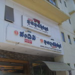  Hotel Nandhini Indranagar