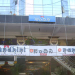  Hotel Nandhini Jayanagar