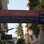 Urvashi International Hotel